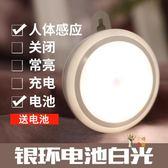 充電燈泡 智慧無線人體感應燈泡家用led充電式小夜燈過道樓道聲控自動光控 2色