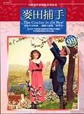 二手書博民逛書店 《麥田補手》 R2Y ISBN:9867202228│沙林傑