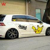 皮卡丘汽車貼紙大號車身車門遮擋劃痕嘻哈可愛車貼卡通車身貼紙