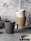 牛奶杯 億嘉家用陶瓷馬克杯大容量水杯牛奶杯早餐杯辦公室水杯情侶杯 數位百貨