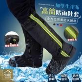 加厚牛津布高筒拉鍊防雨鞋套 夜間反光 防滑橡膠底鞋套 雨靴 防水鞋【ZB0501】 《約翰家庭百貨