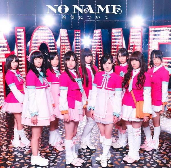 NO NAME 關於希望 Type-A CD附DVD(購潮8)