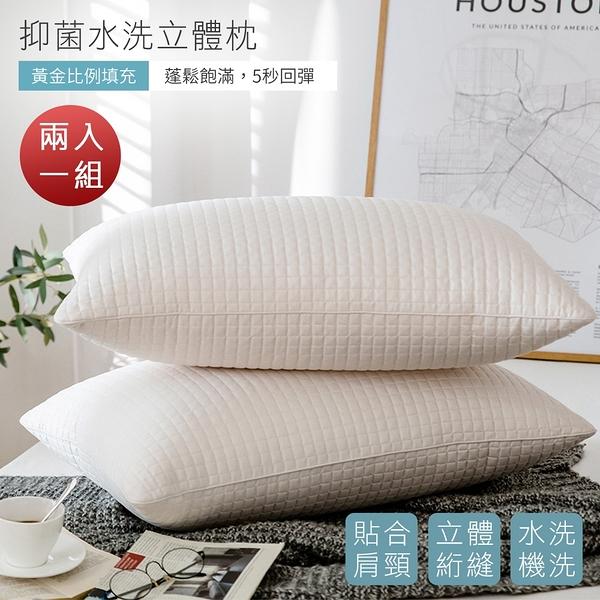 奈米可水洗Q彈壓縮抗菌枕 (45x75cm) 2入組