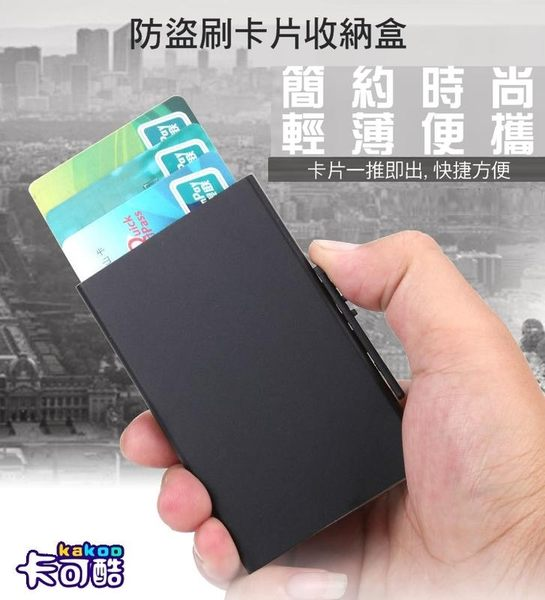☆愛思摩比☆KAKOO 卡可酷 X32 鋁合金 防盜刷信用卡盒 防盗刷RFID 屏蔽NFC 彈扣設計 信用卡夾