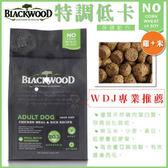 *WANG*《柏萊富》blackwood 天然低卡保健犬-雞肉+米15磅