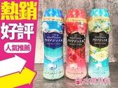 日本 寶僑 P&G 寶石洗衣物芳香顆粒 香水衣物香香豆 520ml 多款可選 洗衣豆 香香粒◐香水綁馬尾◐
