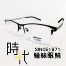 【台南 時代眼鏡 MIZUNO】美津濃 鈦金屬 光學眼鏡鏡框 MF-2126 C70 長方形 半框鏡框眼鏡 54mm 黑/銀