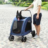 寵物推車狗推車狗車救助犬四輪金毛拉布拉多中大型犬外出折疊輕便 免運