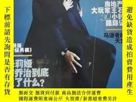 二手書博民逛書店時尚雜誌(2002年第1期)封面人物:茱莉婭·羅伯茨罕見喬治·克