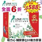 *KING*LOVE PETS《萌力心 輔酵素Q10複方膠囊》犬貓適用 30顆/盒 /效期:2021/06/11