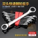 雙頭棘輪快速扳手工具兩用半自動梅花扳手汽修修車板子工具套裝
