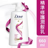 DOVE 多芬精準修護潤髮乳680ml_聯合利華