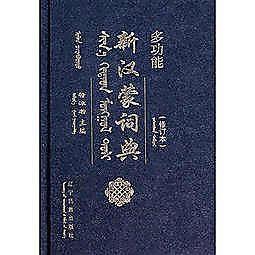 簡體書-十日到貨 R3Y【多功能新漢蒙詞典】 9787549705566  作者:特沫若 編