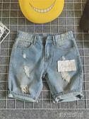 牛仔短褲 港風男士寬鬆破洞牛仔褲夏季學生復古五分褲韓版短褲 潮先生