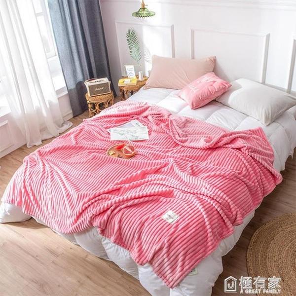 夏季珊瑚絨毯子床單人毛毯子空調毛巾被午睡蓋毯辦公室法萊絨 秋季新品