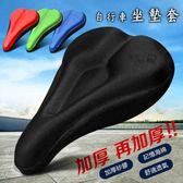 【BK0114】自行車矽膠+記憶海綿坐墊套 單車3D加厚鞍座套 座墊套鞍座包高彈力減震透氣裝備配件