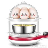 煎蛋器蒸蛋器小煮蛋器煎蛋鍋迷你自動斷電家用雞蛋機1人早餐神器 深藏blue