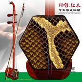二胡 紅木二胡樂器拉弦民族樂器胡琴初學者演奏成人兒童通用T