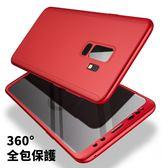 送鋼化膜 三星 GALAXY A6 Plus 手機殼 360全包 磨砂 PC硬殼 防摔 防指紋 輕薄 保護套