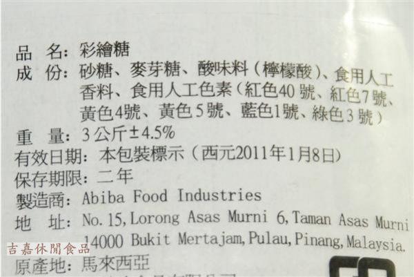 【吉嘉食品】手工造型糖(彩繪糖) 600公克,雕花糖,江一郎手工糖 [#600]{6262-16}
