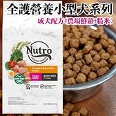【培菓寵物48H出貨】美士全護營養》小型犬-成犬配方(農場鮮雞+糙米)5lbs/2.27kg