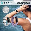 【特別款】Fitbit Charge 3 智慧運動手環  公司貨 一卡通支付 睡眠監測 行動支付 步數紀錄