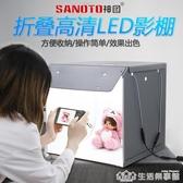 神圖F40小型攝影棚淘寶產品拍攝道具LED柔光箱拍照燈箱攝影箱40cm NMS生活樂事館