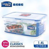 【樂扣樂扣】CLASSICS系列保鮮盒/長方形1.4L