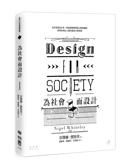 (二手書)為社會而設計(二版)