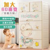 收納櫃 邊櫃 【WW-017】Bear 萌萌少女衣物玩具五層收納櫃(60面寬)style格調