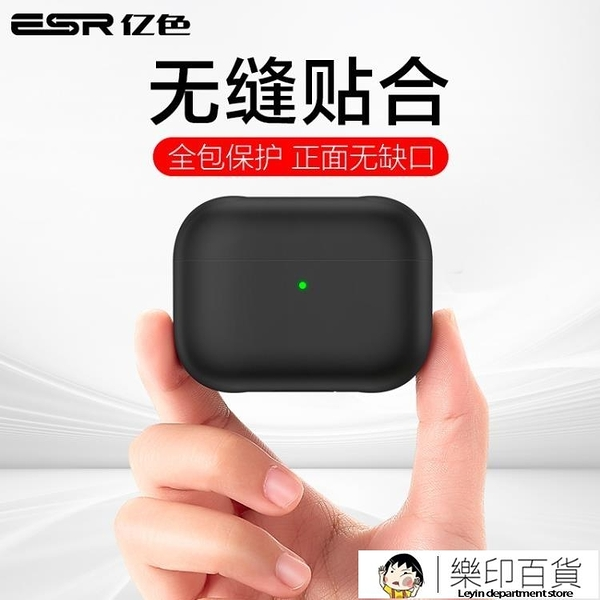 airpods保護套 AirPods Pro 保護套Airpodspro殼pro耳機airports盒por防塵ipod三 樂印百貨
