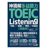 [COSCO代購] W129566 神猜解TOEIC多益聽力:「攻略」+「試題」+「解析」一本搞定