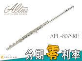 【金聲樂器廣場】全新 Altus 807 SRE 手工 長笛 送譜架/調音節拍器 分期零利率