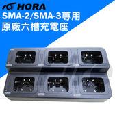 HORA SMA-2/SMA-3專用 原廠六槽充電座 無線電 對講機 座充 SMA-2 SMA-3