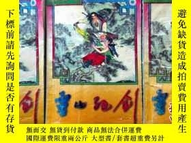 二手書博民逛書店雪山絕劍罕見上中下Y23435 陳青雲 新疆人民出版社 出版19
