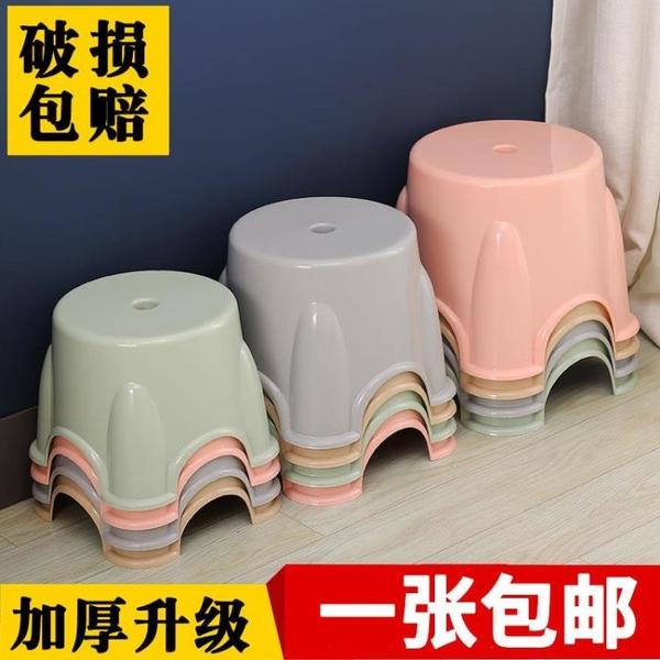 塑料矮凳子兒童加厚家用時尚茶幾寶寶凳子小板凳圓凳