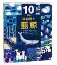 10理由讓你愛上藍鯨 | OS小舖
