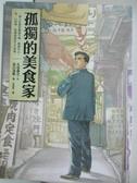 【書寶二手書T3/漫畫書_BDQ】孤獨的美食家_久住昌之