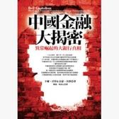 中國金融大揭密:異常崛起的大銀行真相【城邦讀書花園】