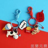 小狗鑰匙扣女韓國可愛創意簡約鑰匙鍊書包包掛飾狗狗公仔情侶掛件 至簡元素