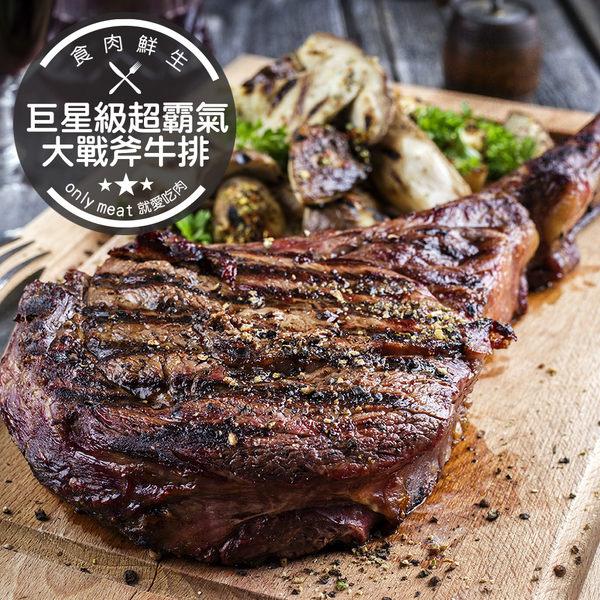澳洲巨星級厚切戰斧牛排(530g±5%/支)(食肉鮮生)