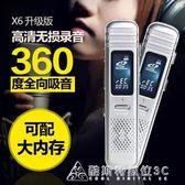 X6升級版錄音筆專業高清遠距降噪學習上課會議迷你MP3播放器 酷斯特數位3c