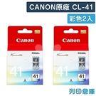 原廠墨水匣 CANON 2彩 CL-41...