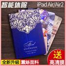 【贈高清膜】蘋果iPad Air2 保護套 pad5 全包 防摔 超薄 平板電腦 air 外殼 卡通 萌果殼