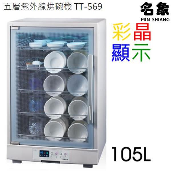 MIN SHIANG 名象五層營業用紫外線烘碗機 TT-569~台灣製