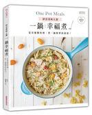 (二手書)矽谷美味人妻一鍋幸福煮:從容優雅料理,煮一鍋簡  單的澎湃!