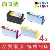 [Sunflower 向日葵]for HP 934XL+935XL / 1黑3彩超值組 ( C2P23AA~C2P26AA ) 高容量環保墨水匣