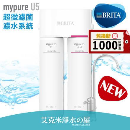 德國 BRITA mypure U5超微濾菌濾水系統/淨水系統/淨水器 ★保固二年 ★免費到府安裝