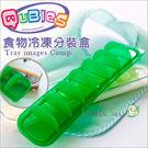 ✿蟲寶寶✿【澳洲Qubies】食物冷凍分裝盒-綠 /SGS測試,採用上下分隔顛倒設計概念!