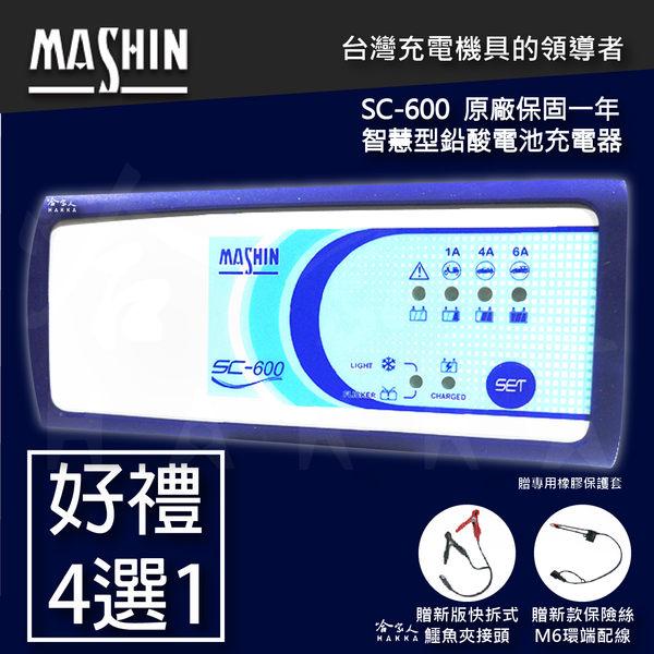 【快速出貨】【麻新電子】SC 600 全自動汽機車電瓶充電器 12V 6A 可充至120Ah電瓶 脈衝充電 電池充電